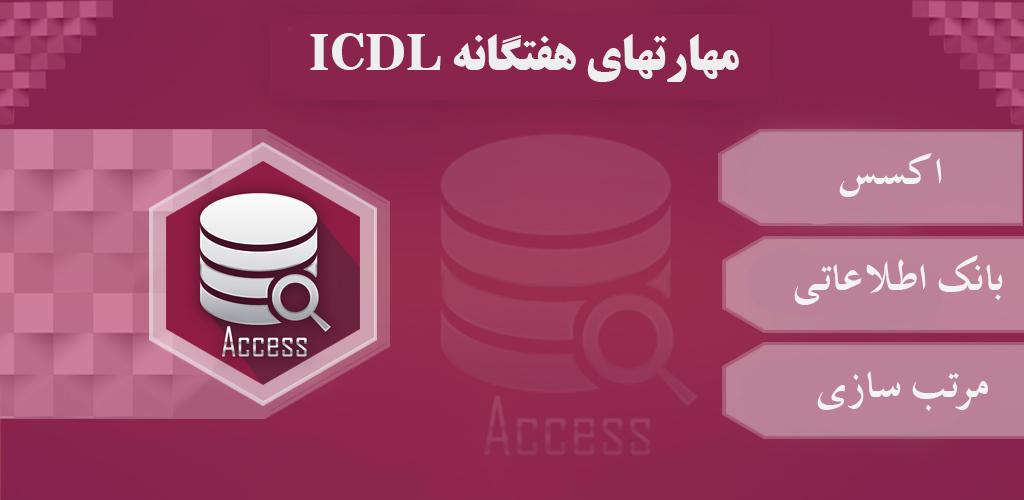 Course Image آموزش بانک اطلاعاتی Access